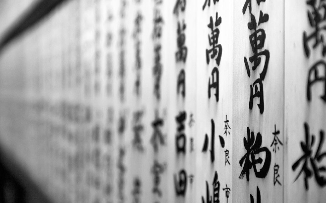 Ecriture et Qi gong
